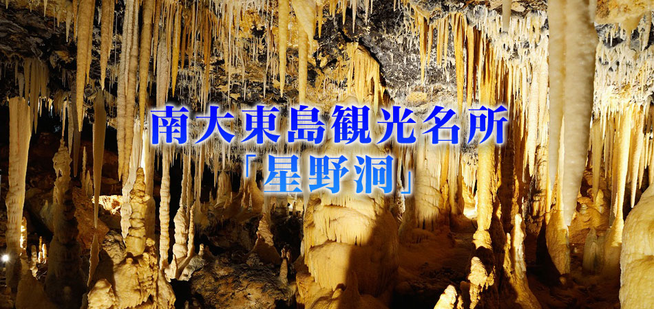 南大東島観光名所「星野洞」